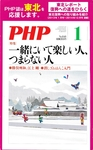 PHP1月号 発行しました!